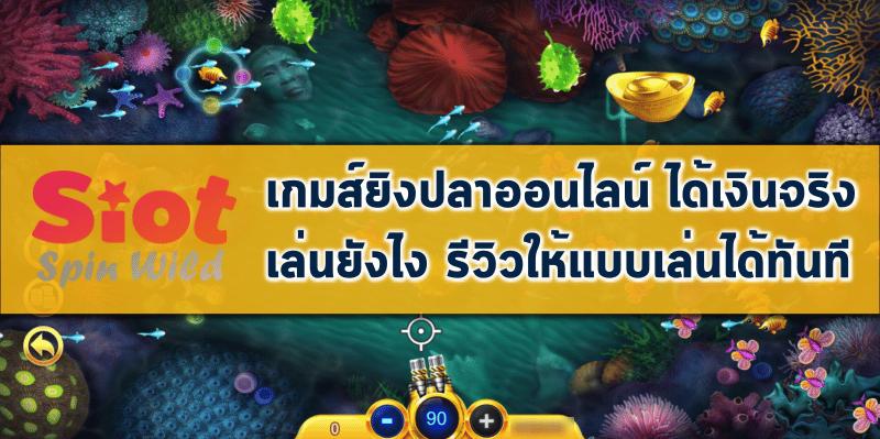 เกมยิงปลา ได้เงินจริง